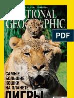 National Geographic - 2011 10 (97) Октябрь 2011