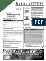 politis 16-4-2013.pdf