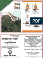 Sammedshikhar Vidhan