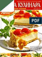 Школа кулинара №10 2012
