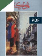 Hook-Sikay Dar (Malik Raheem Baksh Khokar)-Hikayat, Lahore-2003