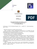 Zakon o Vnesenij Izmenenij Vnutrennej Torgovle