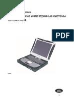 LR SDD Student Guide - Russian