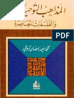 المذاهب التوحيدية والفلسفات المعاصرة - محمد سعيد رمضان البوطى