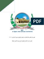 تقرير حال القدس للإعلام
