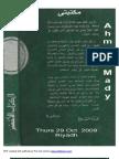 الكتاب الأخضر The Green Book