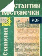 Константин Костенечки - Съчинения; Konstantin Kostenechki.sachineniya