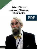 Victor Zhivov Виктор Живов 1945-2013