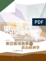 1PU2東亞區域發展的政治經濟學