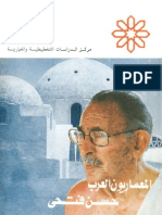 The Arab Architects - Hassan Fathy