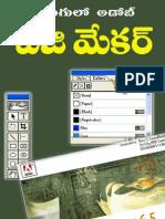 Telugu Lo Page Maker
