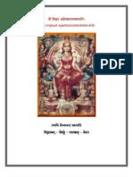 Tripura Ashtothara Shata Namavali