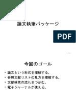 論文パッケージ