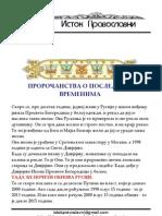Prorocanstva o p.v-1