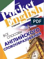 Митрошкина Т. Все способы английского словообразования
