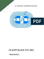 ΕΝΗΜΕΡΩΤΙΚΟ-ΟΛΟΚΛΗΡΩΜΕΝΟ1