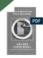 Analiz_goroskopa