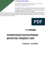 Румянцева Т.В. - Психологическое консультирование. Диагностика отношений в паре