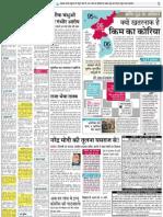 patrika-bhopal-06-04-2013-14.pdf