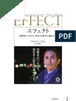 EFFECT - エフェクト表紙デザイン