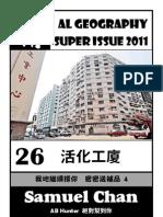 密密送 4 - Issue 26 -- 活化工廈