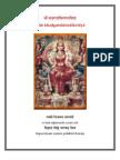 khadgamala - sanskrit with transliteration - (श्रींखड्गशक्तिमालाविद्यानवावरणपूजामन्त्र:)