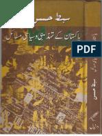 Pakistan Ki Tehzibee o Siyasi Masail  by Sibt-e-Hassan