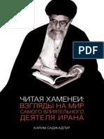 Читая Хаменеи