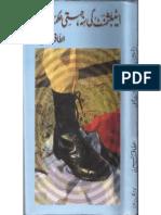 Steblishment Ki Sey Jehti Hikmat-e-Amli by Altaf Hussain