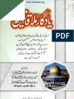 Yadgar Mulaqatain by Muhammad Ishaq Multani
