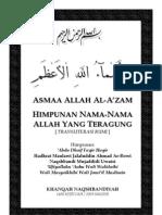 Asmaa Allah Al-A'zam