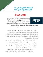 déclaration de Rabat émanant des participants à la journée d'étude du 19/04/2013