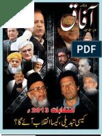 aafaq fab 2013