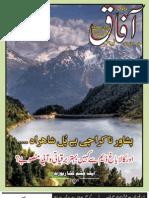 Aafaq March 2013