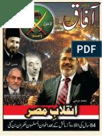 Aafaq July 2012
