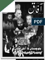 Aafaq March 2012