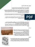 خصائص العمارة المصرية القديمة