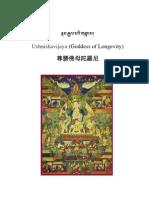 104301964 the Dharani of Ushnishavijaya Goddess of Longevity 63