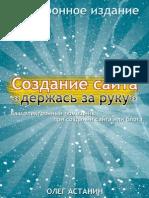 Книга по созданию сайта.pdf