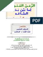ELsayef ELa3asem-السَّـيْـف العَـاصِـم
