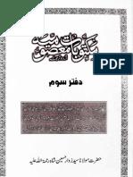 Maktubat e Masoomia (3 of 3) by Maulana Syed Zawwar Hussain Shah