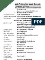 2013 Urimai Kural April eBook
