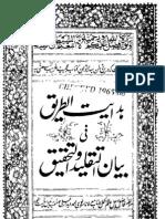 Hidayat u Tareeq Fe Bayan e Taqleed Wa Tahqeeq
