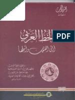 Calligraphy Books Pdf