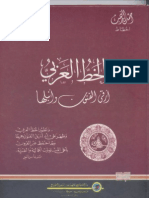 Arabic Learning Book Pdf