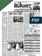 Abiskar National Daily Y2 N63.pdf