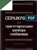 Baribin Proiectare Alimentare Electrica1990