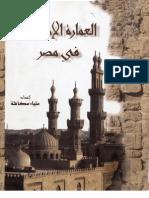 العمارة الإسلامية في مصر - علياء عكاشة