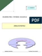 3Pithanotites GP