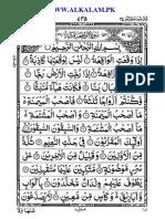 Surah Al Waqiah Arab